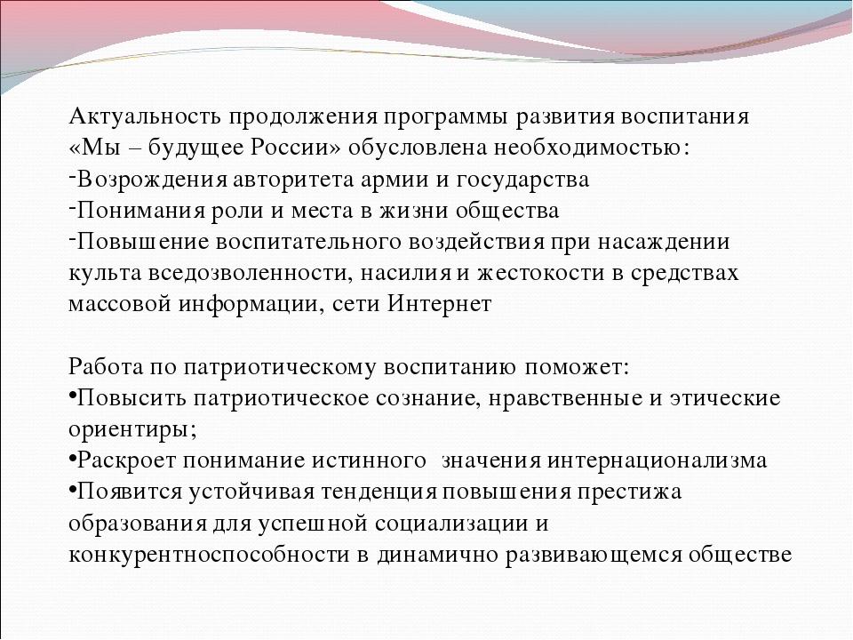 Актуальность продолжения программы развития воспитания «Мы – будущее России»...