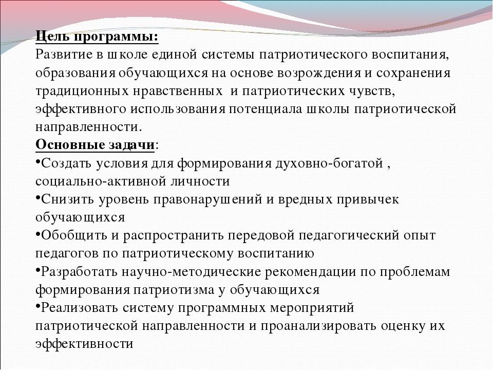 Цель программы: Развитие в школе единой системы патриотического воспитания, о...