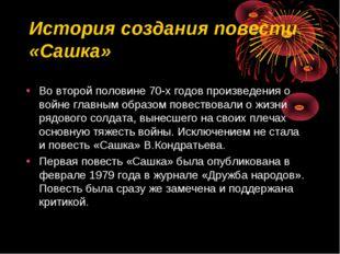 История создания повести «Сашка» Во второй половине 70-х годов произведения о