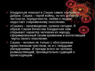Кондратьев показал в Сашке самое хорошее и доброе. Сашка – герой войны, но ег