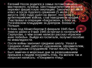 Евгений Носов родился в семье потомственного мастерового, кузнеца. Шестнадцат