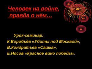 Человек на войне, правда о нём… Урок-семинар: К.Воробьёв «Убиты под Москвой»,