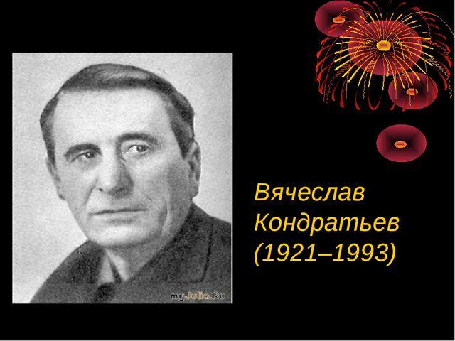 Вячеслав Кондратьев (1921–1993)