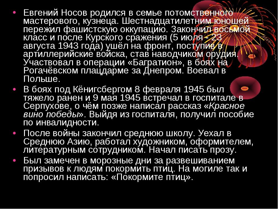 Евгений Носов родился в семье потомственного мастерового, кузнеца. Шестнадцат...