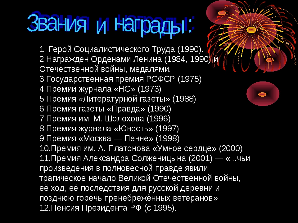 1. Герой Социалистического Труда (1990). 2.Награждён Орденами Ленина (1984,...