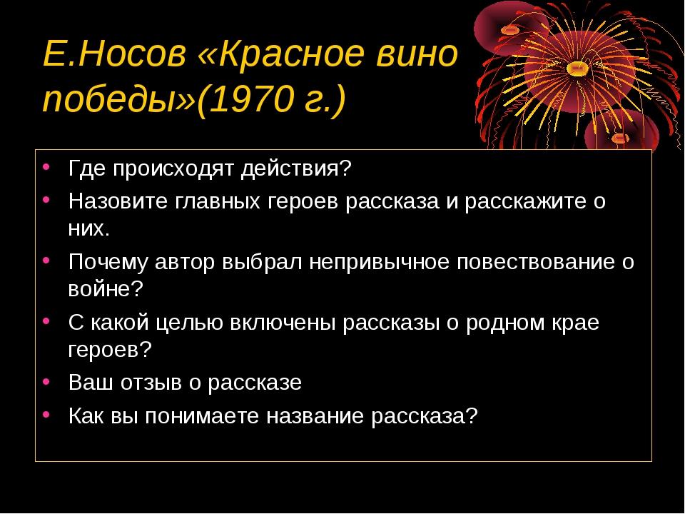 Е.Носов «Красное вино победы»(1970 г.) Где происходят действия? Назовите глав...