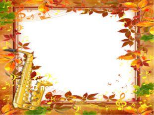 Осень, осень В гости просим! Осень, осень Погости недели восемь: С обильными