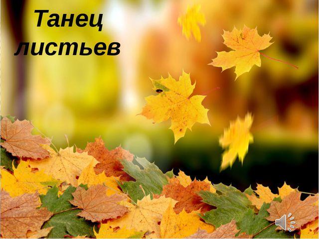 Танец листьев