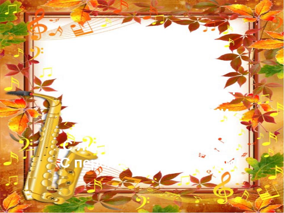 Осень, осень В гости просим! Осень, осень Погости недели восемь: С обильными...