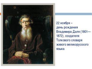 Иванова А.В. 22 ноября – день рождения Владимира Даля (1801—1872), создателя