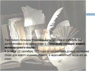 Иванова А.В. Уже тяжело больным Владимир Даль продолжал работать над дополне