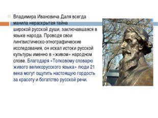 Иванова А.В. Владимира Ивановича Даля всегда манила нераскрытая тайна широкой