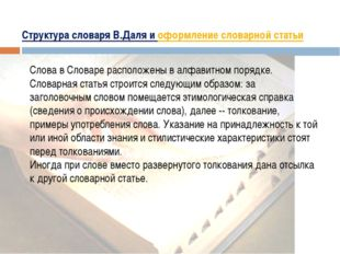 Структура словаря В.Даля и оформление словарной статьи Иванова А.В. Слова в С