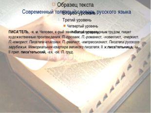 Иванова А.В. ПИСА'ТЕЛЬ,-я,м.Человек, к-рый занимается литературным трудом