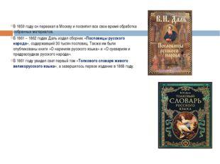 Иванова А.В. В 1859 году он переехал в Москву и посвятил все свое время обраб