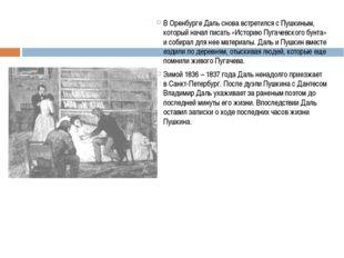 Иванова А.В. В Оренбурге Даль снова встретился с Пушкиным, который начал писа