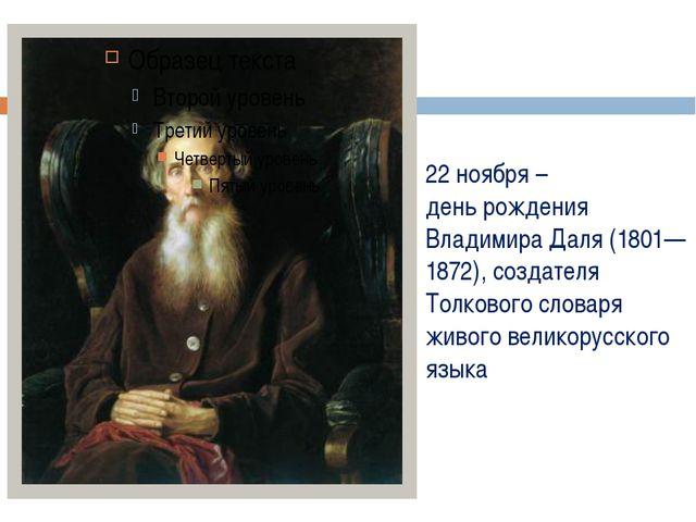 Иванова А.В. 22 ноября – день рождения Владимира Даля (1801—1872), создателя...