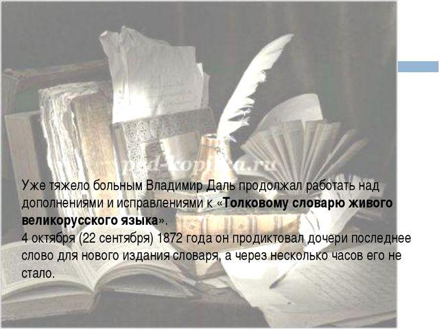 Иванова А.В. Уже тяжело больным Владимир Даль продолжал работать над дополне...