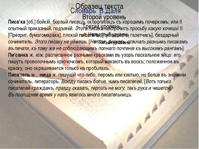 Иванова А.В. Писа'ка[об.] бойкiй, борзый писецъ, скорописецъ съ хорошимъ по...