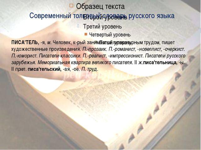 Иванова А.В. ПИСА'ТЕЛЬ,-я,м.Человек, к-рый занимается литературным трудом...