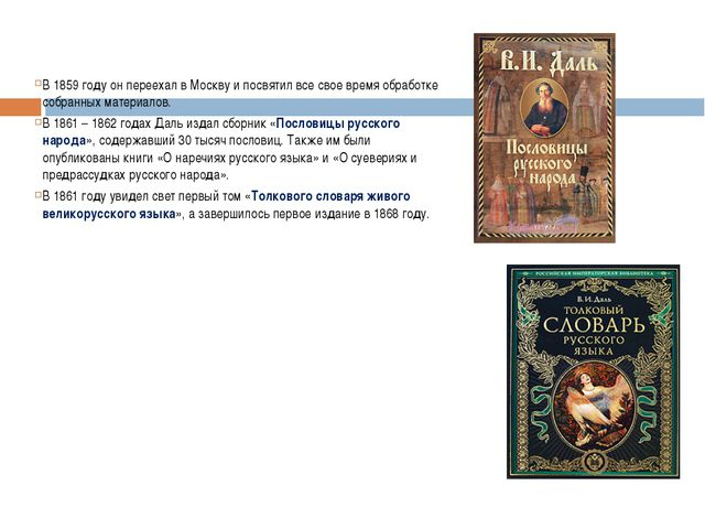 Иванова А.В. В 1859 году он переехал в Москву и посвятил все свое время обраб...