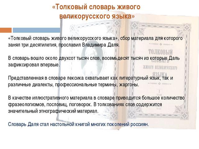 Иванова А.В. «Толковый словарь живого великорусского языка» «Толковый словарь...