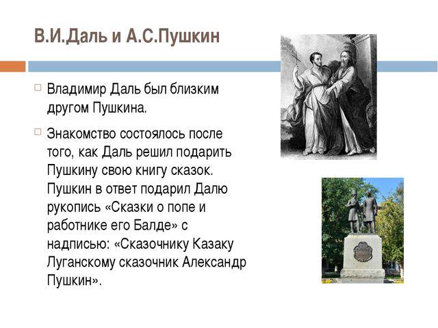 В.И.Даль и А.С.Пушкин Иванова А.В. Владимир Даль был близким другом Пушкина....