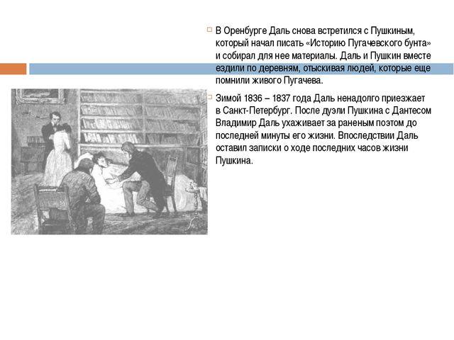 Иванова А.В. В Оренбурге Даль снова встретился с Пушкиным, который начал писа...