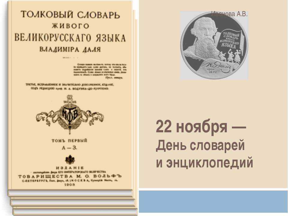 22 ноября — День словарей и энциклопедий Иванова А.В.