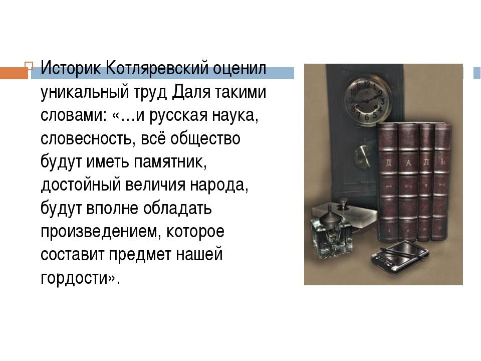 Иванова А.В. Историк Котляревский оценил уникальный труд Даля такими словами:...