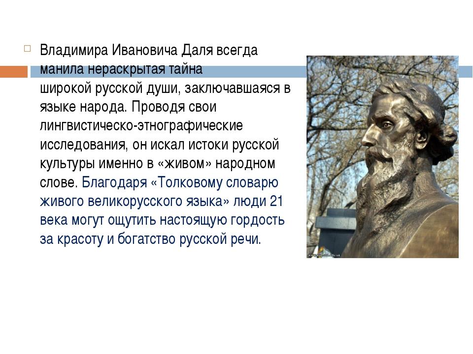 Иванова А.В. Владимира Ивановича Даля всегда манила нераскрытая тайна широкой...