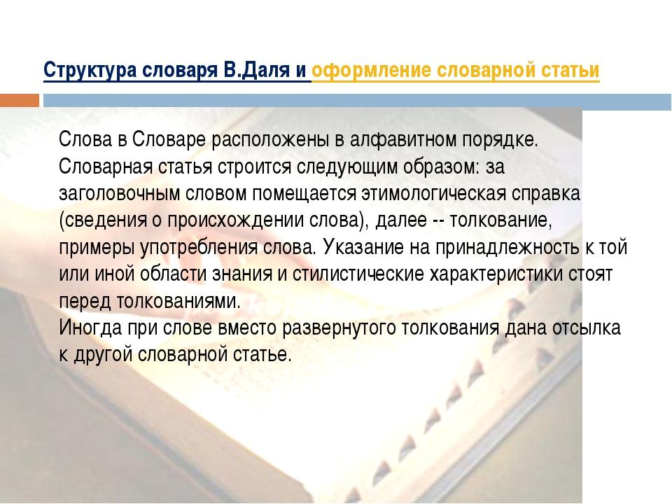 Структура словаря В.Даля и оформление словарной статьи Иванова А.В. Слова в С...