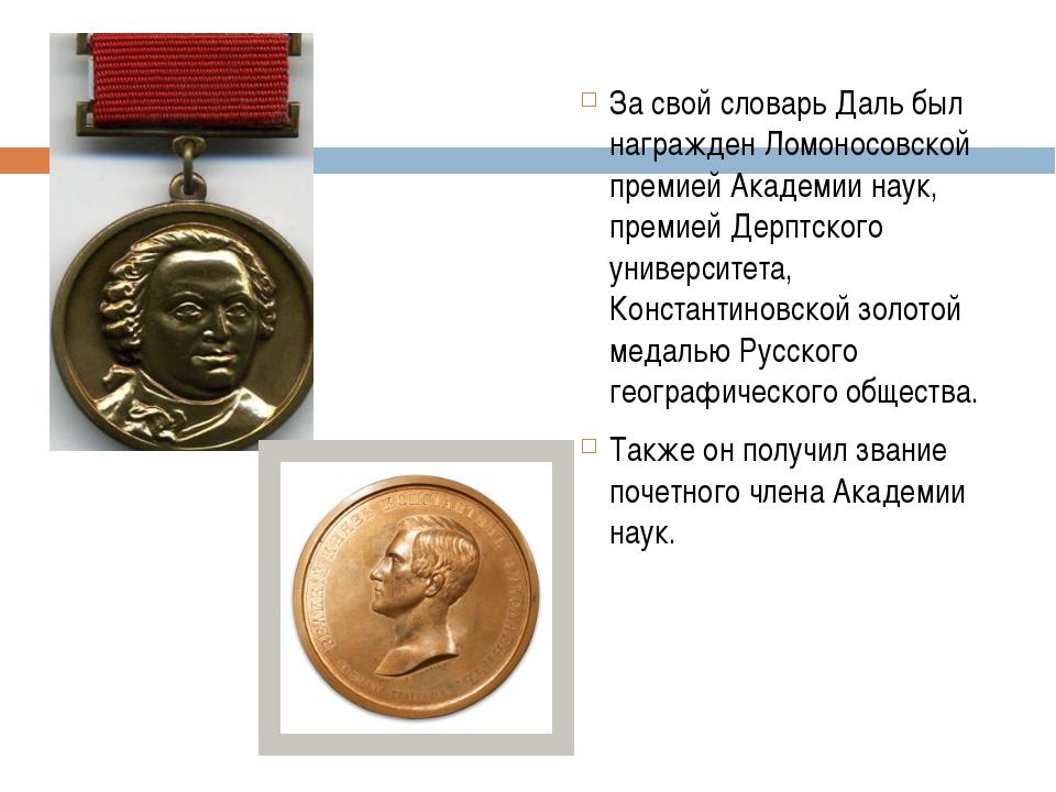 Иванова А.В. За свой словарь Даль был награжден Ломоносовской премией Академи...