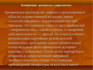 Концепция «развитого социализма» Брежневское руководство заявило о продолжени
