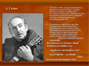 А. Галич В начале 60-х годов появляются первые песни Галича – едкие, полные г