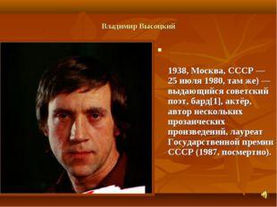 Владимир Высоцкий Влади́мир Семёнович Высо́цкий (25 января 1938, Москва, СССР