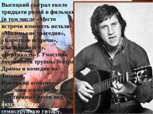 Высоцкий сыграл около тридцати ролей в фильмах (в том числе «Место встречи и