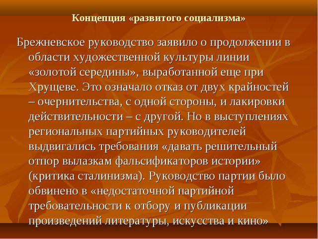 Концепция «развитого социализма» Брежневское руководство заявило о продолжени...