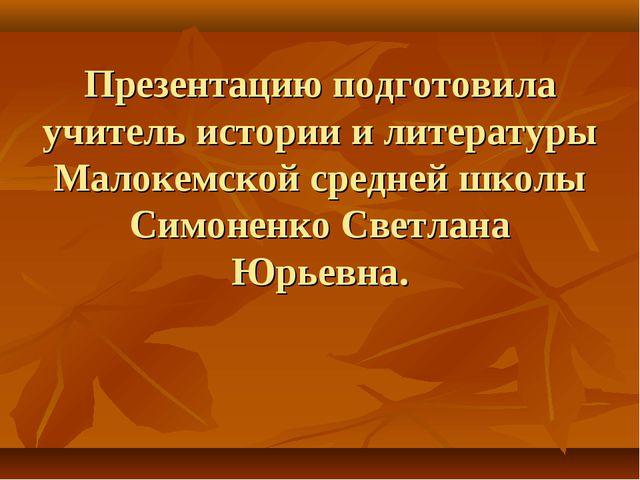 Презентацию подготовила учитель истории и литературы Малокемской средней школ...
