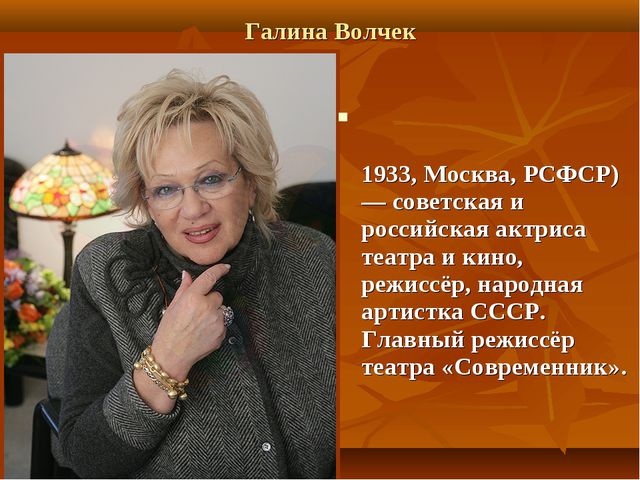 Галина Волчек Гали́на Бори́совна Во́лчек (19 декабря 1933, Москва, РСФСР) — с...