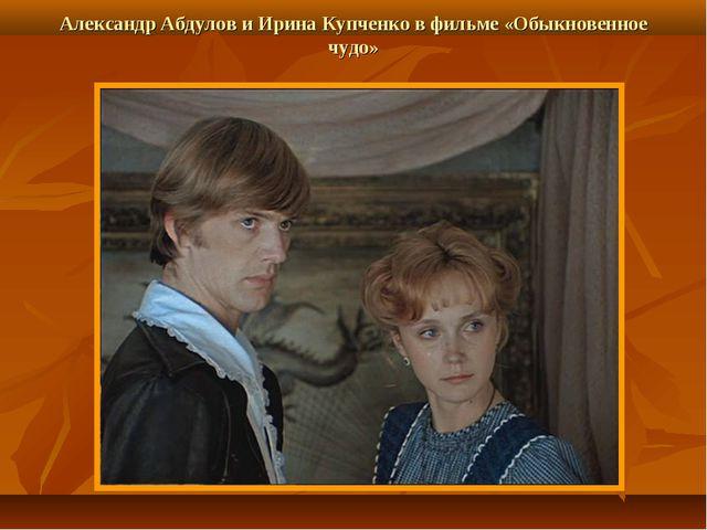Александр Абдулов и Ирина Купченко в фильме «Обыкновенное чудо»