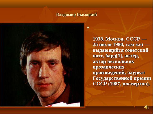 Владимир Высоцкий Влади́мир Семёнович Высо́цкий (25 января 1938, Москва, СССР...