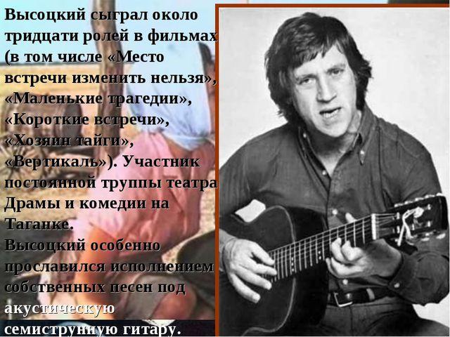 Высоцкий сыграл около тридцати ролей в фильмах (в том числе «Место встречи и...