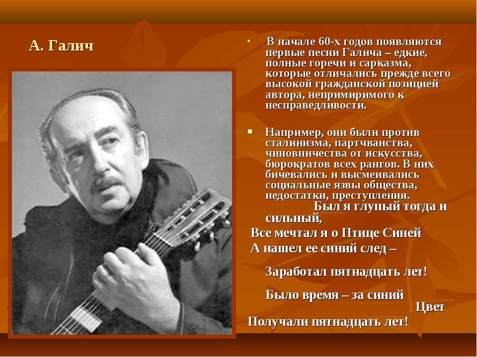 А. Галич В начале 60-х годов появляются первые песни Галича – едкие, полные г...
