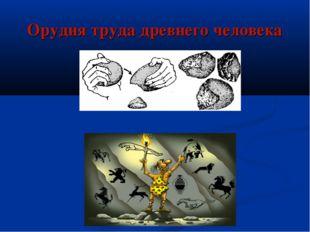 Орудия труда древнего человека