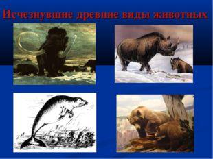 Исчезнувшие древние виды животных