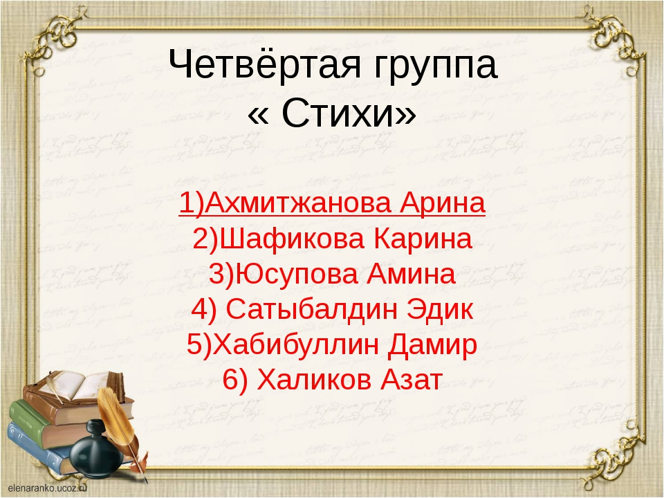 Четвёртая группа « Стихи» 1)Ахмитжанова Арина 2)Шафикова Карина 3)Юсупова Ами...