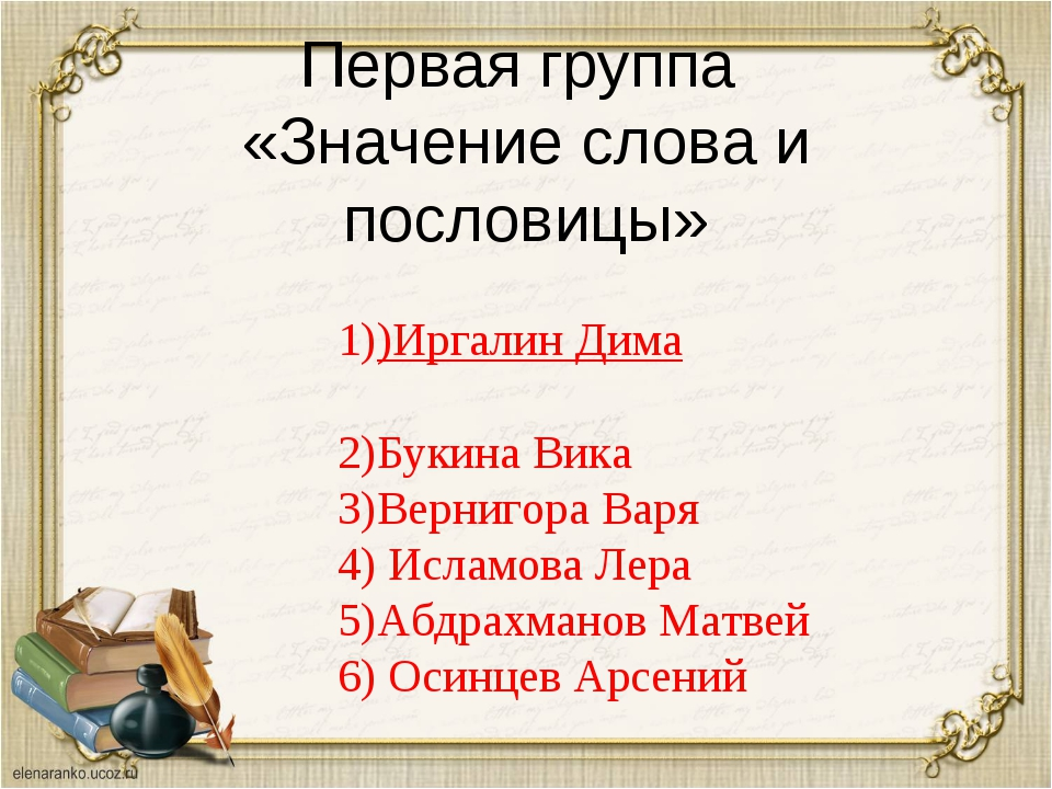 Первая группа «Значение слова и пословицы» 1))Иргалин Дима 2)Букина Вика 3)Ве...