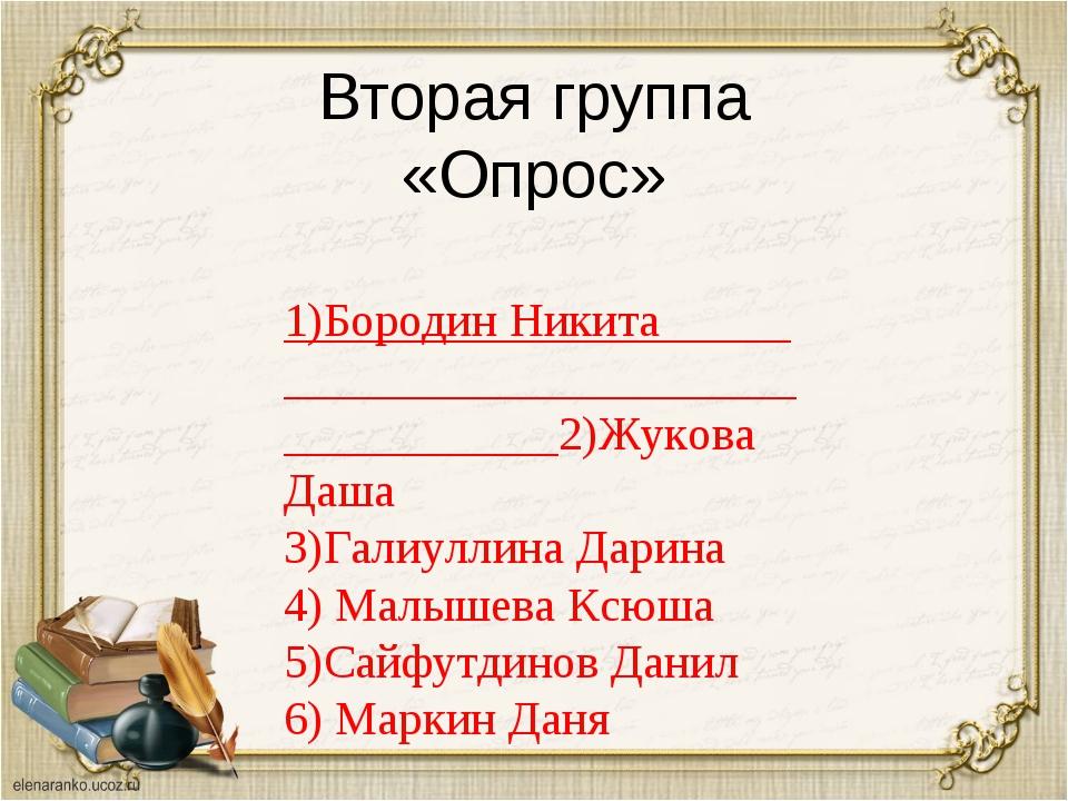 Вторая группа «Опрос» 1)Бородин Никита 2)Жукова Даша 3)Галиуллина Дарина 4) М...