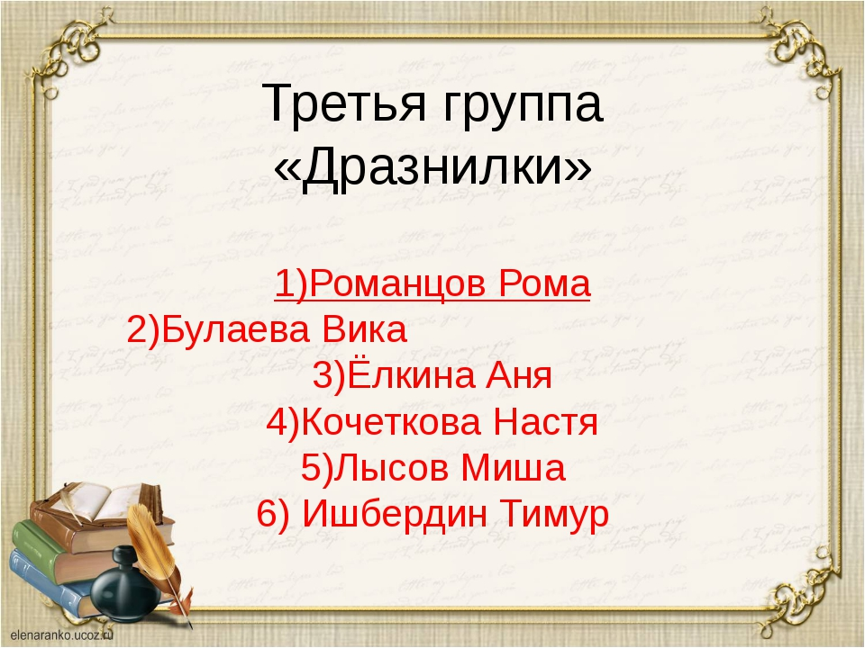 Третья группа «Дразнилки» Третья группа «Дразнилки» 1)Романцов Рома 2)Булаева...